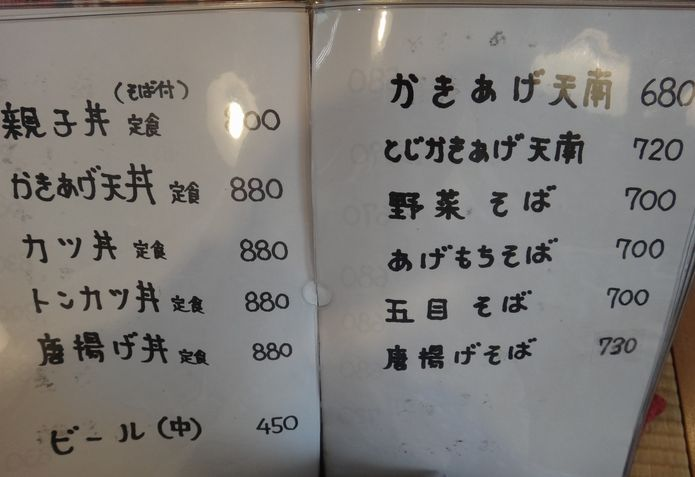 蕎麦茶や楽亭4