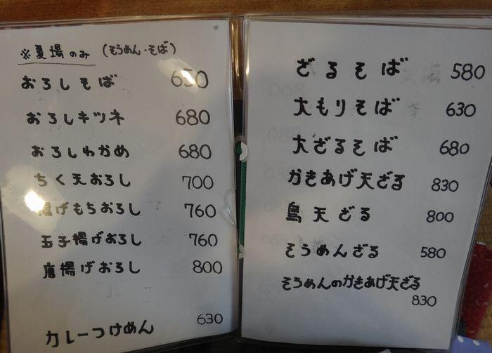 蕎麦茶や楽亭5