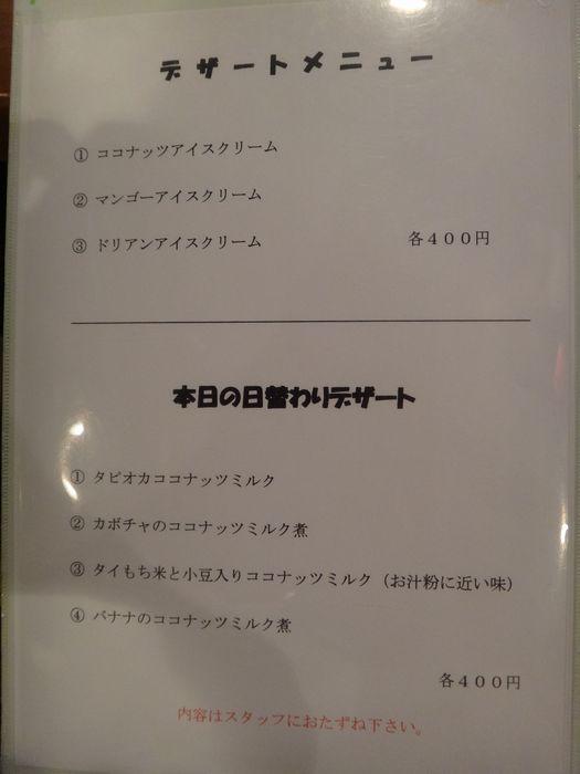 アローイ・アロイ4-3
