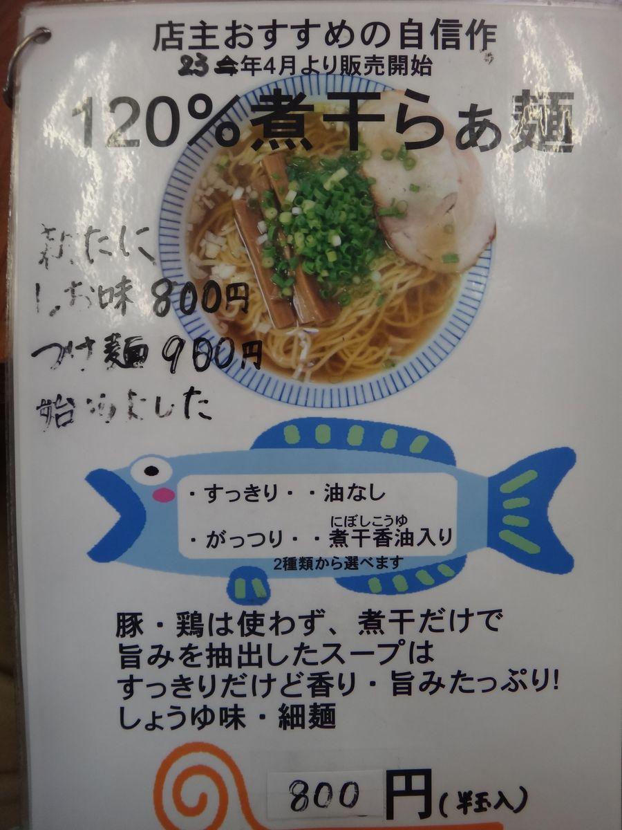 らあめん餃子ちっきん3
