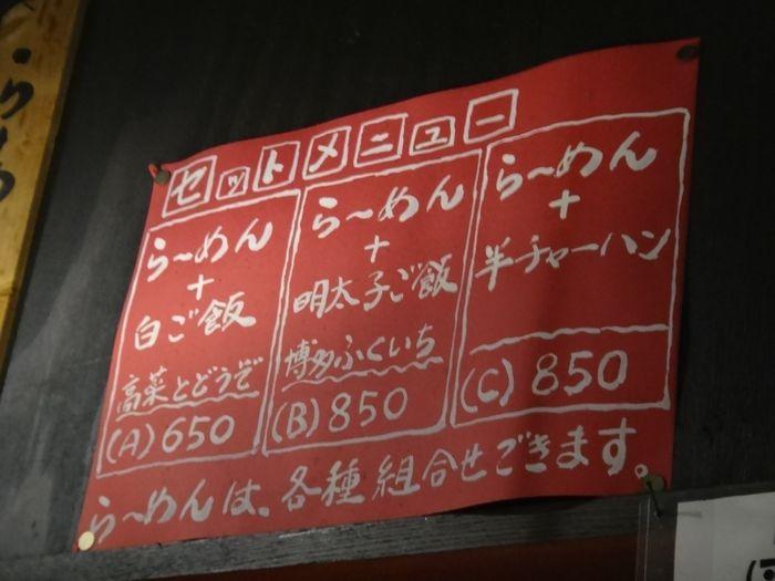 博多らーめん替玉屋3