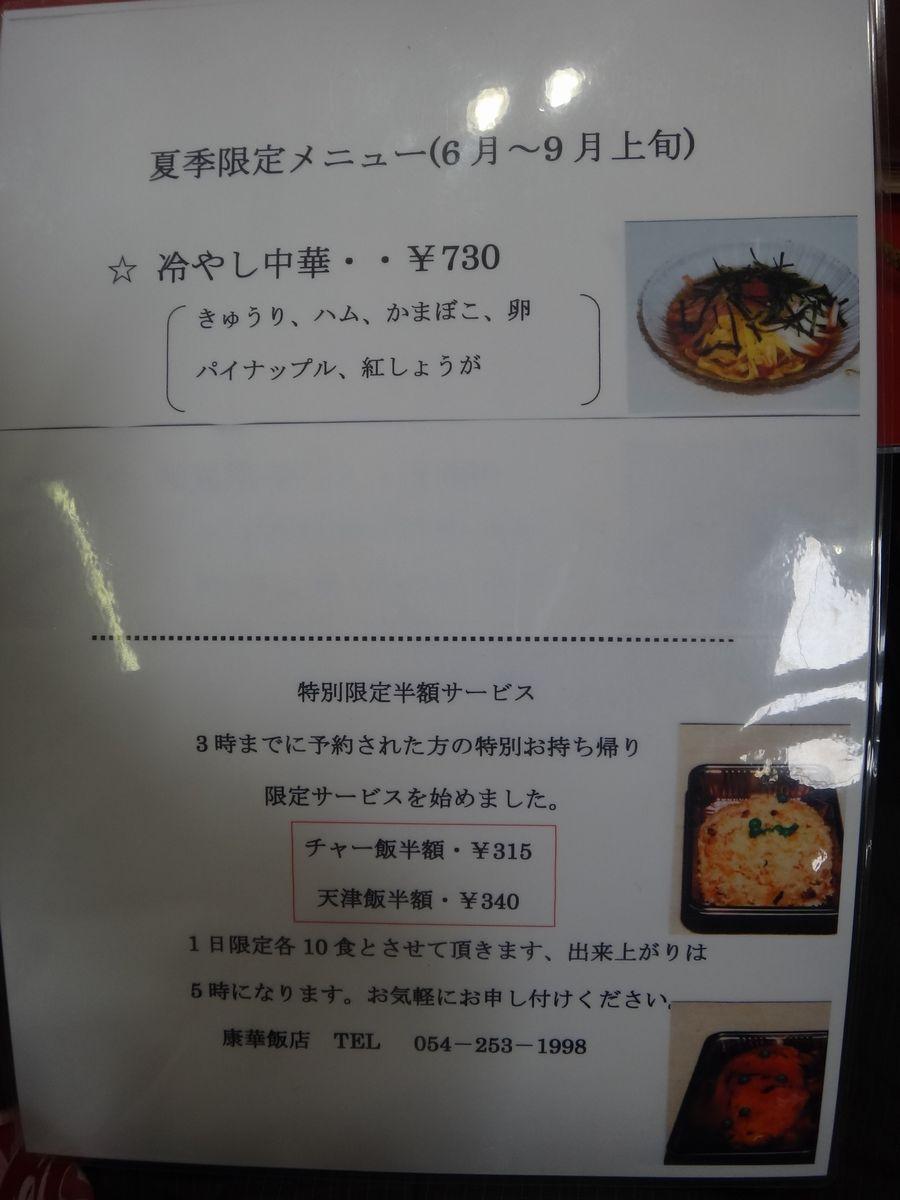 康華飯店4