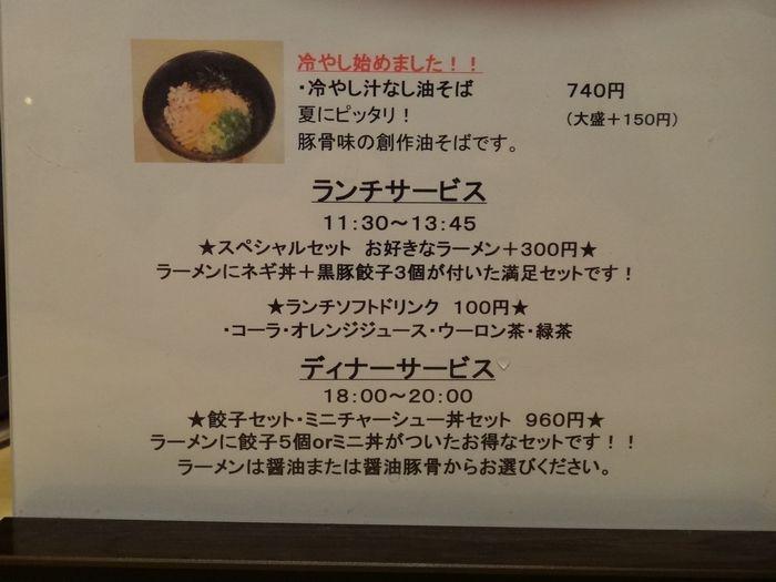 ラーメン丸本3