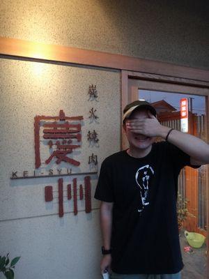 焼肉 慶州2