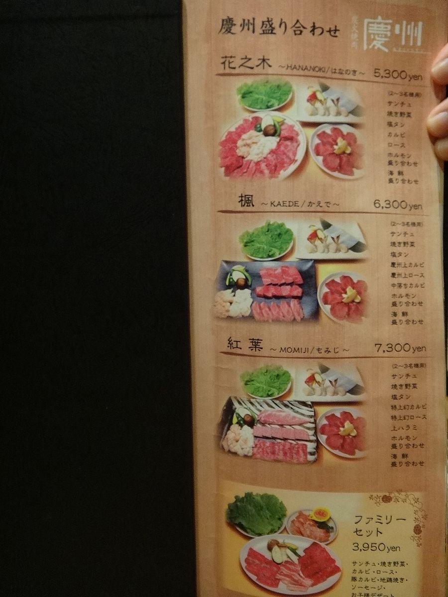 焼肉 慶州4