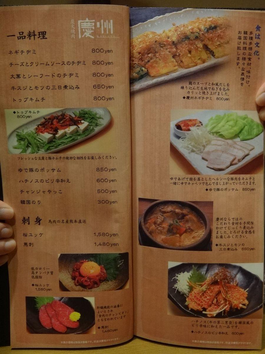 焼肉 慶州5