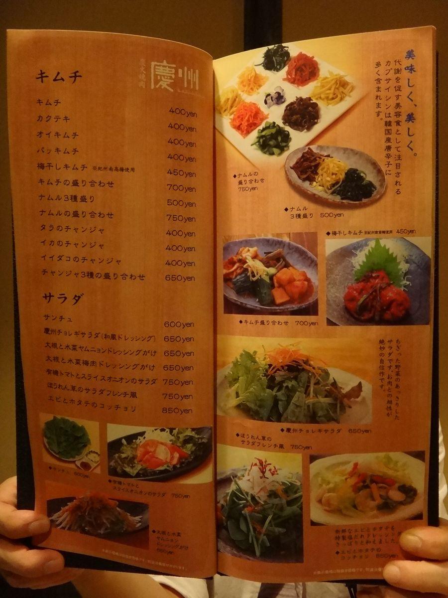 焼肉 慶州6