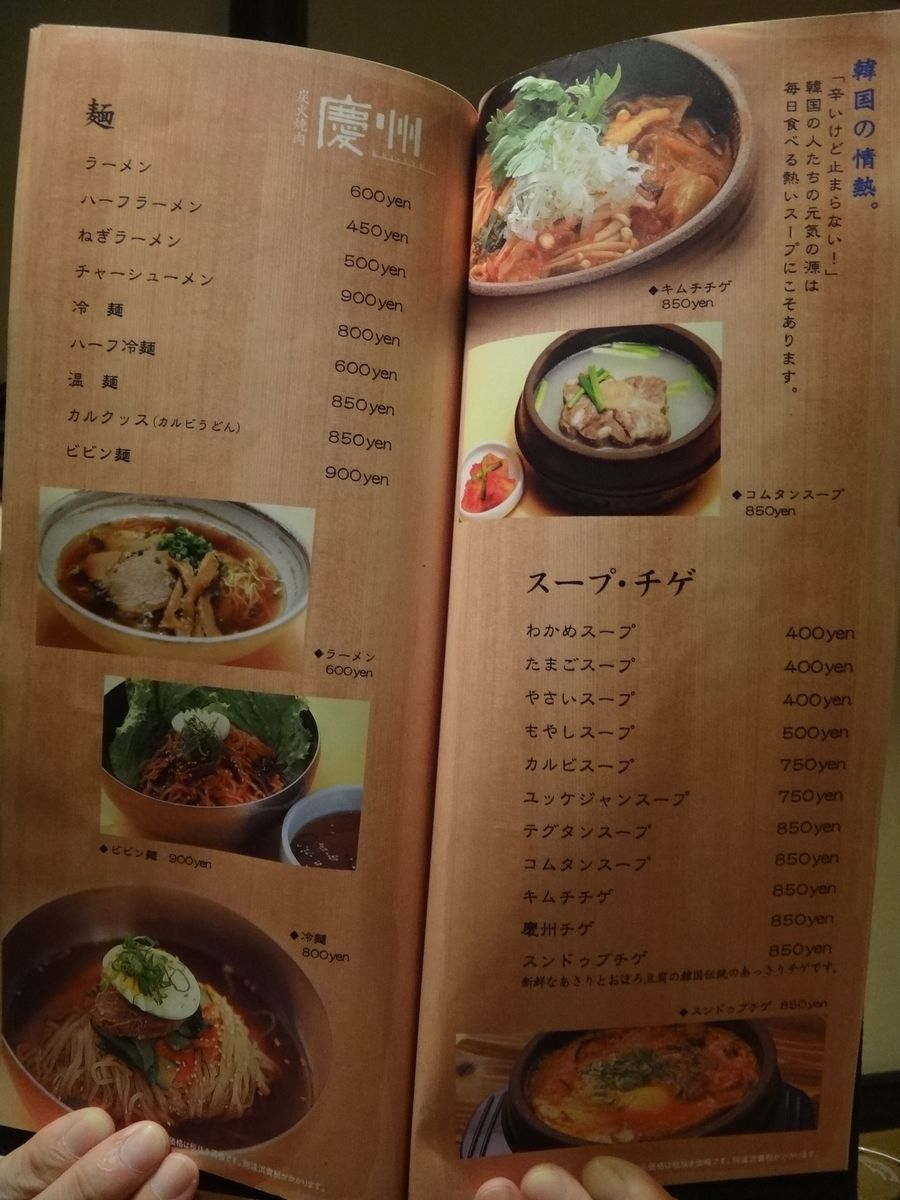 焼肉 慶州7