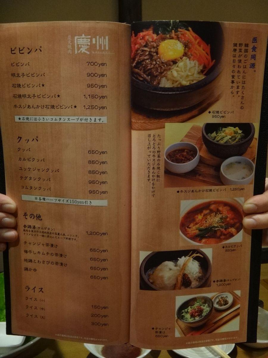 焼肉 慶州8