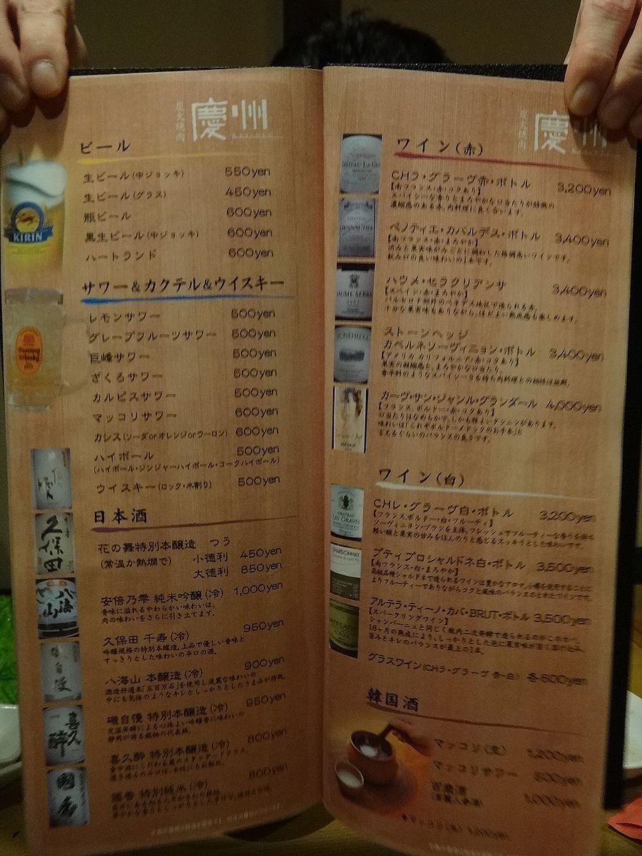 焼肉 慶州9