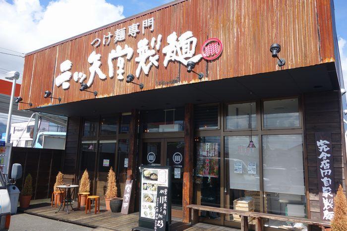 つけ麺専門店 三ツ矢堂製麺