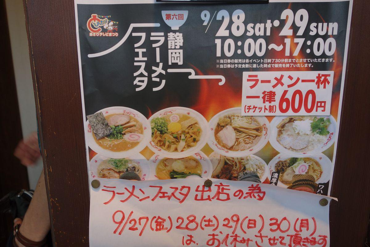 麺屋 燕2