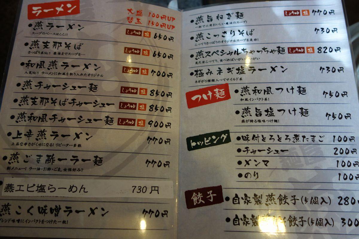 麺屋 燕3