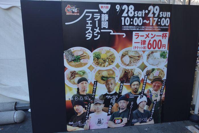 第6回静岡ラーメンフェスタ2