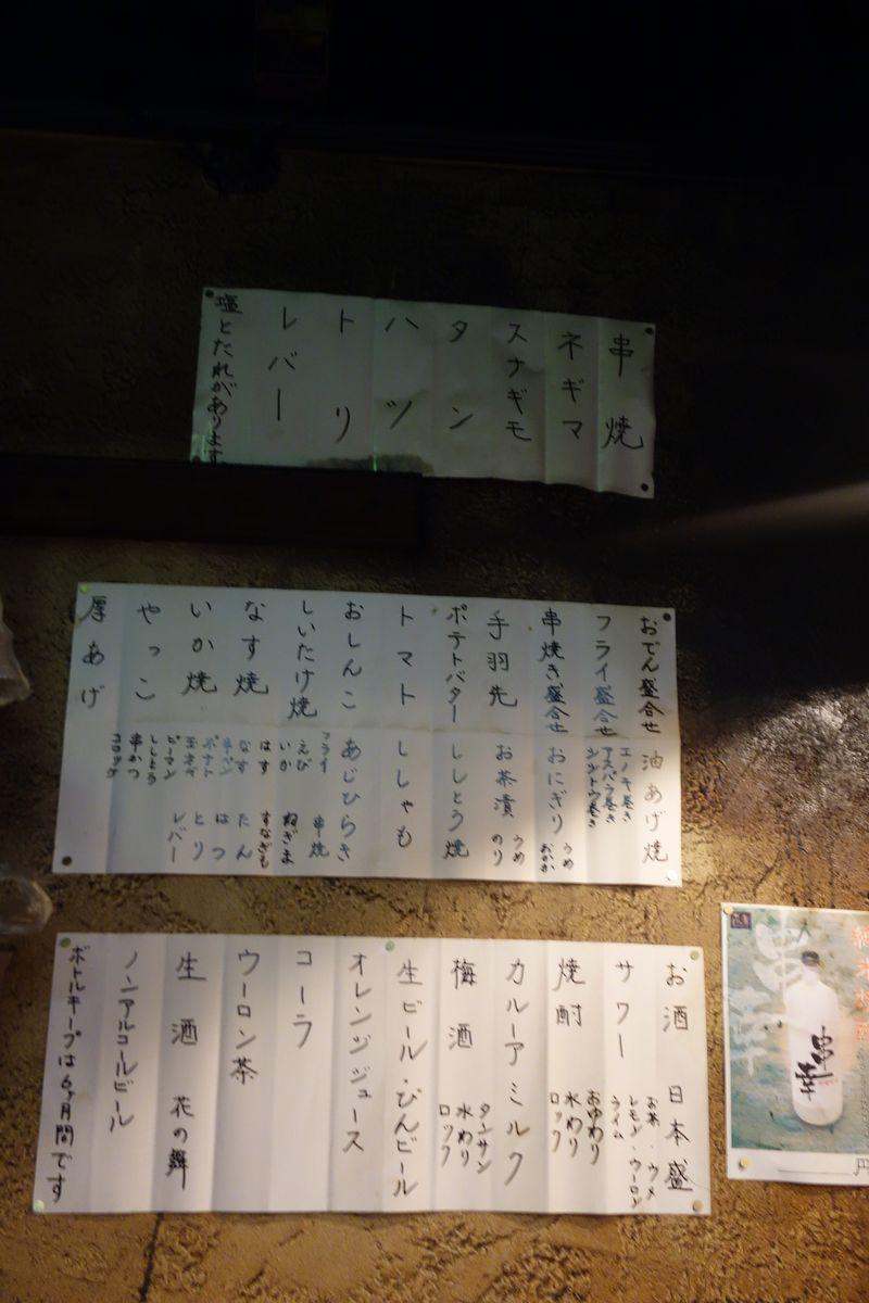 串幸 両替町店3