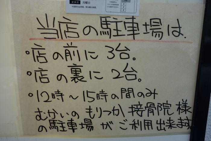 麺屋 ひこ星2