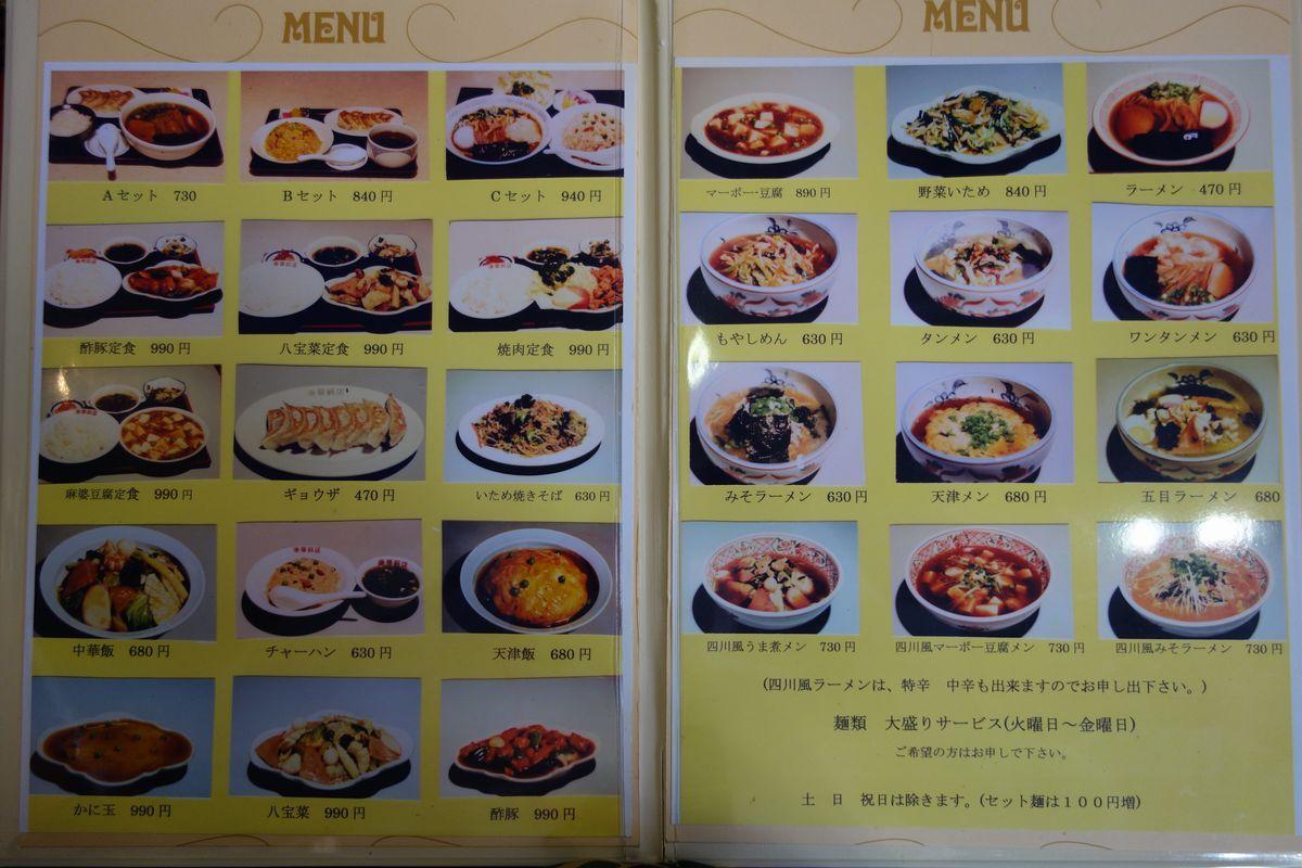 中華料理 康華飯店2