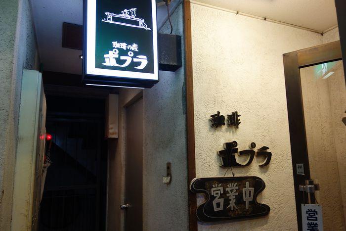 珈琲の店ポプラ