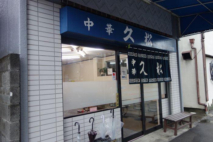 中華 久松(目玉焼き&豚汁)