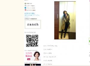 五明祐子さんのジョンストンズファッション(ドレスゴードン)