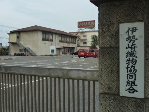 伊勢崎織物会館