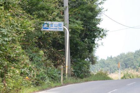 kaneyama2