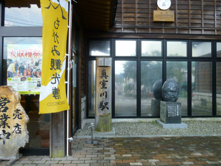 真室川駅2