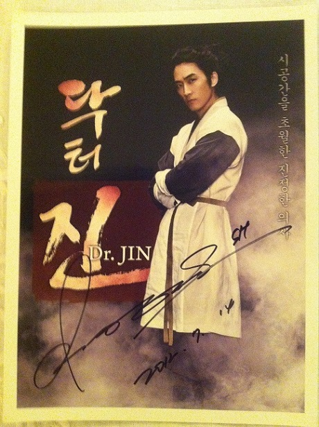 D jin
