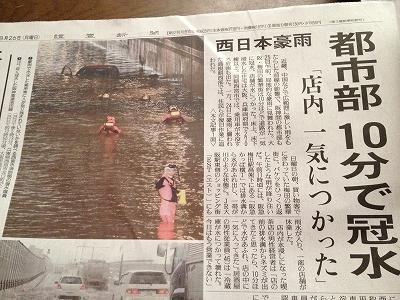 大雨2013