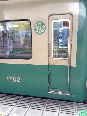 江ノ電23