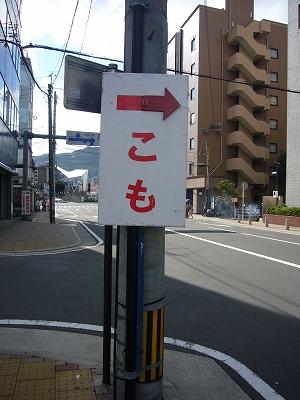 長崎のお盆2