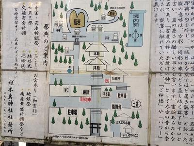 越木岩神社13