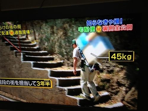 長崎の坂、ヤマト運輸1