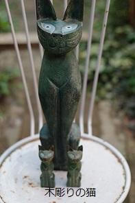 ネコ木彫り