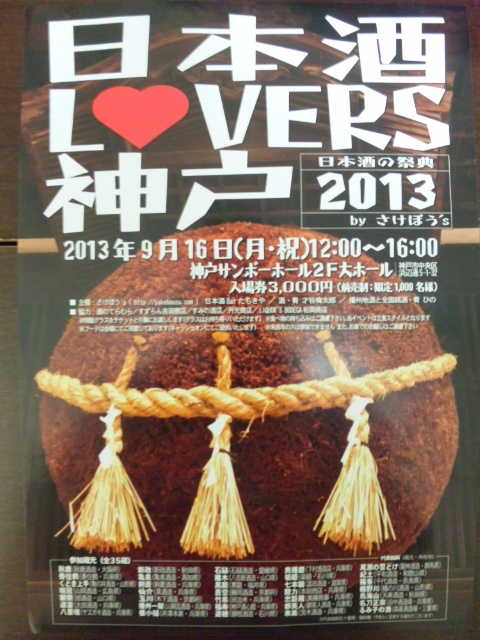 20130916_SBSH_0001.jpg