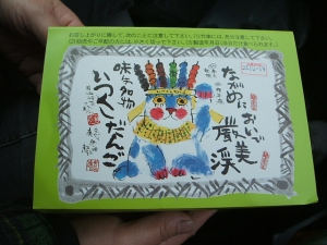 a厳美渓2013-10-19-052