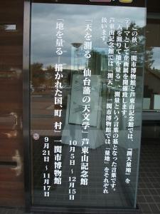 厳美渓2013-10-19-049
