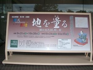 厳美渓2013-10-19-048