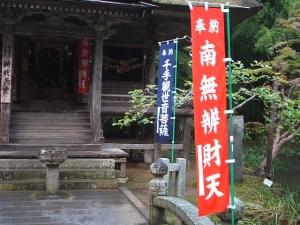 中尊寺菊祭り2013-10-26-111