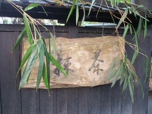 中尊寺菊祭り2013-10-26-124