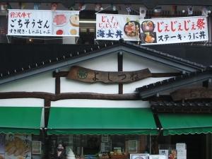 中尊寺菊祭り2013-10-26-129