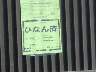 CIMG0056防災