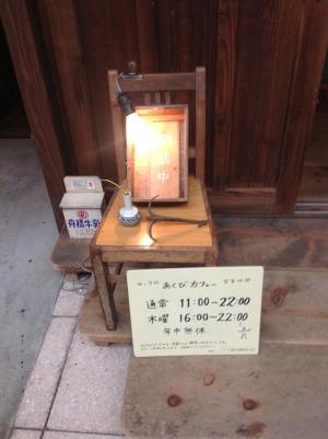 あくびカフェー_convert_20130706161139