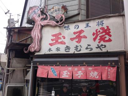 木村屋_convert_20130718084635