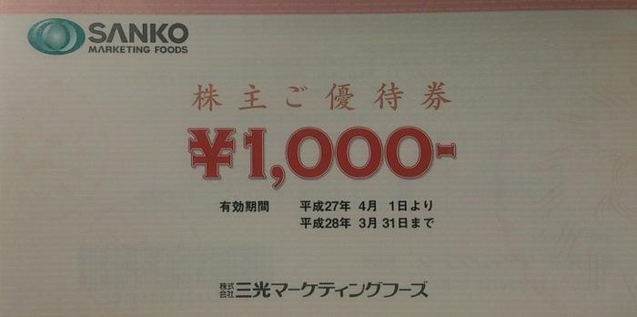 三光マーケティング201412