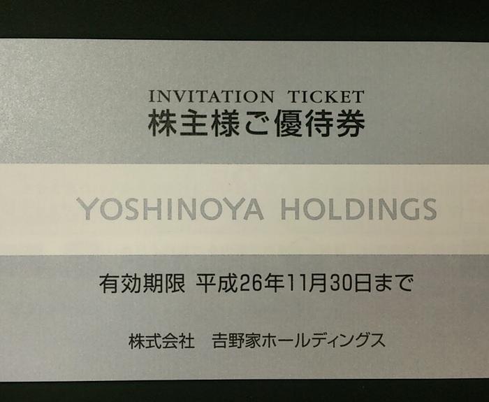 吉野家ホールディングス201308