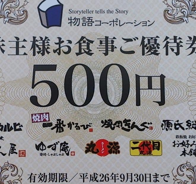 物語コーポレーション201306 (3)