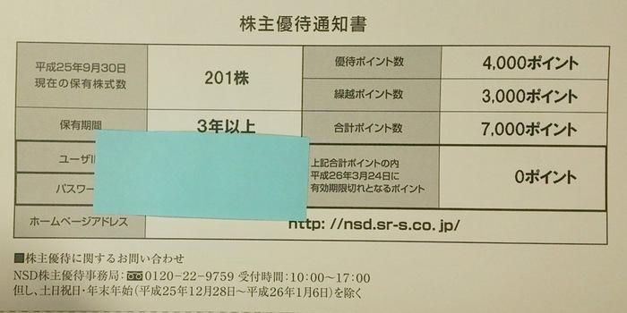 NSD201309 (2)-00