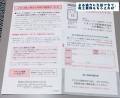 イオン マネックス優待 201308