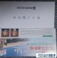 エコス 優待券 201308